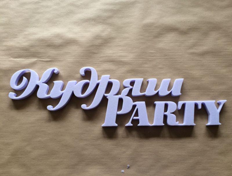 10846d08355a187cd84411182aoj-materialy-dlya-tvorchestva-slova-bukvy-iz