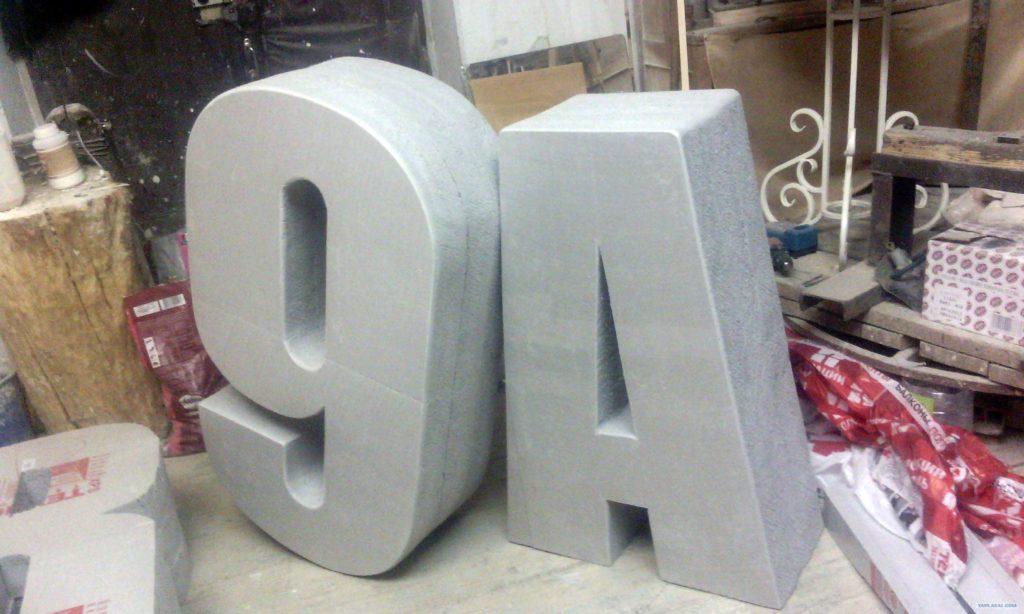 Буквы из пенопласта сделать своими руками 65