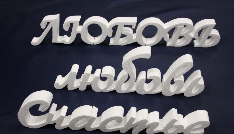 Буквы_из_пенопласта